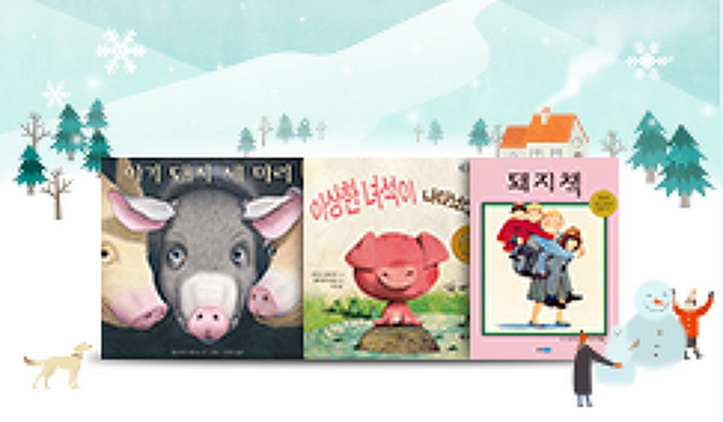 [동원책꾸러기 1월 선정도서] 2019년 황금돼지해 맞이 동화책 추천