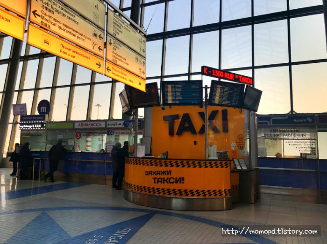 [블라디보스톡] 여행시작! 공항에서 유심 구입..