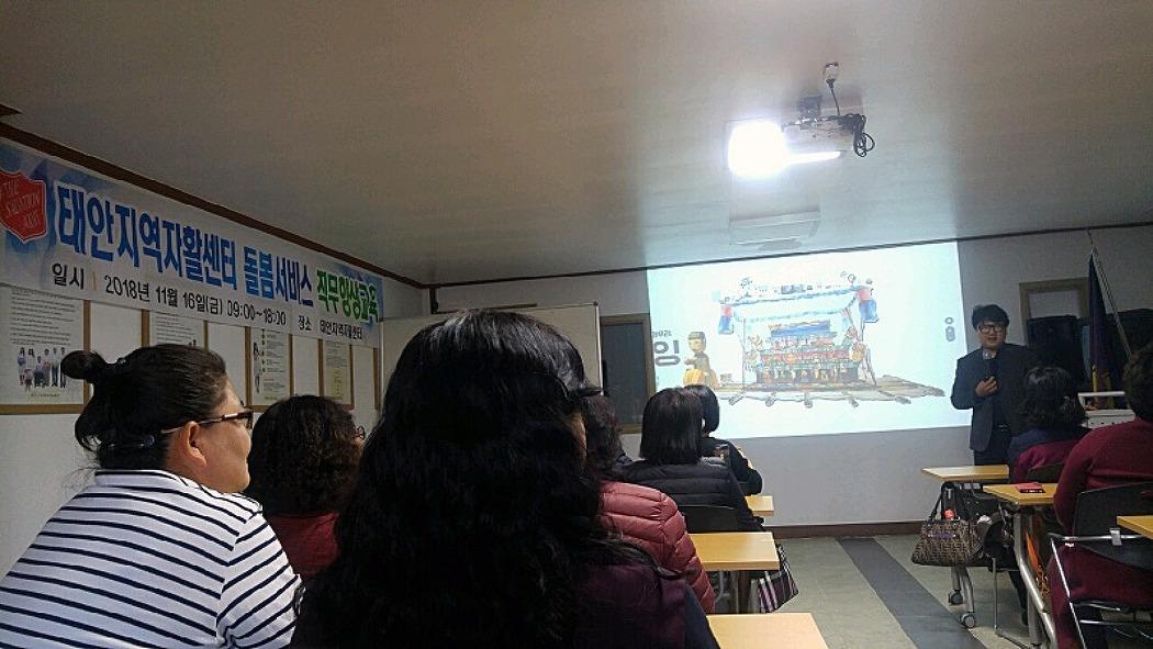 2018. 11. 16 태안지역자활센터 웰다잉 특강