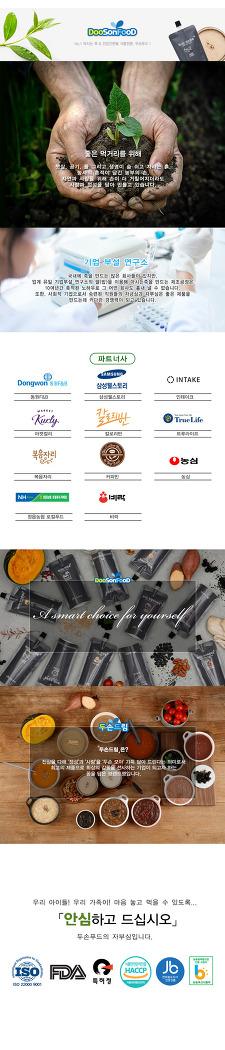두손푸드 마시는죽 쇼핑몰 상세페이지 디자인