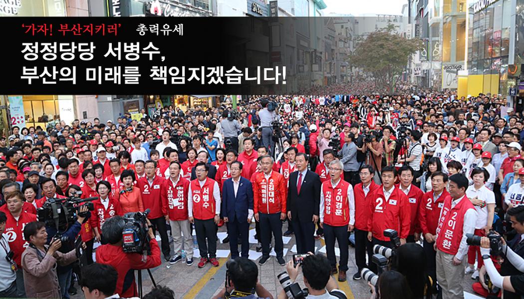 홍준표 공동선거대책위원장, '가자! 부산지키러' 총력 유세