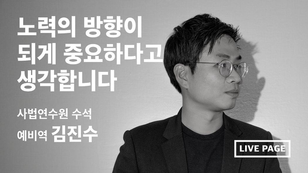 [LIVE PAGE] 2화. 사법연수원 수석 예비역 김..