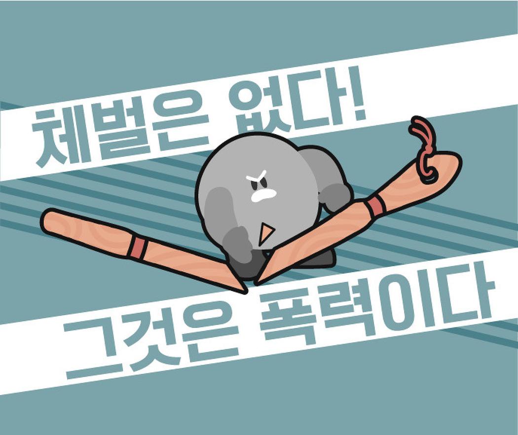 """""""체벌은 없다"""" - 20호 모아보기"""
