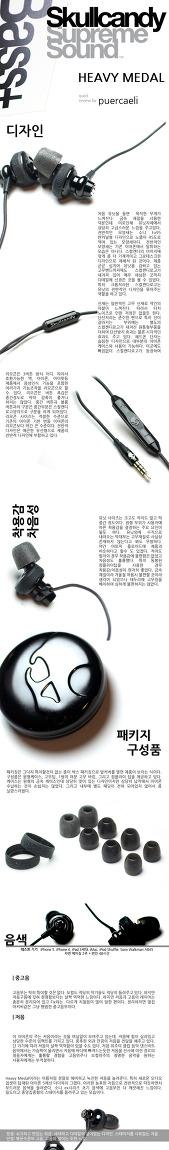육중한 저음 - Skull Candy Heavy Medal 사용기