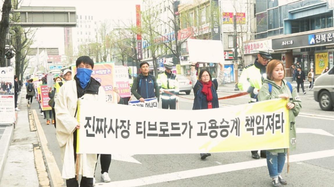 전주 티브로드 노동자들의 집회현장