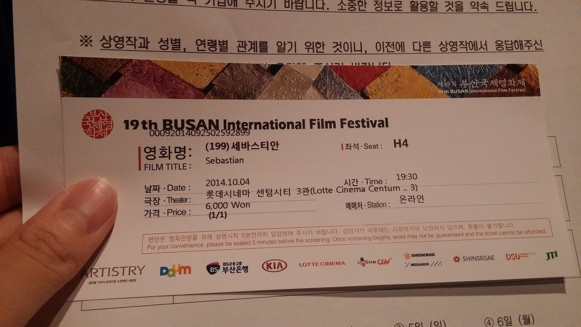 [19th BIFF] RealTime : 10월4일 - 세바스티안..