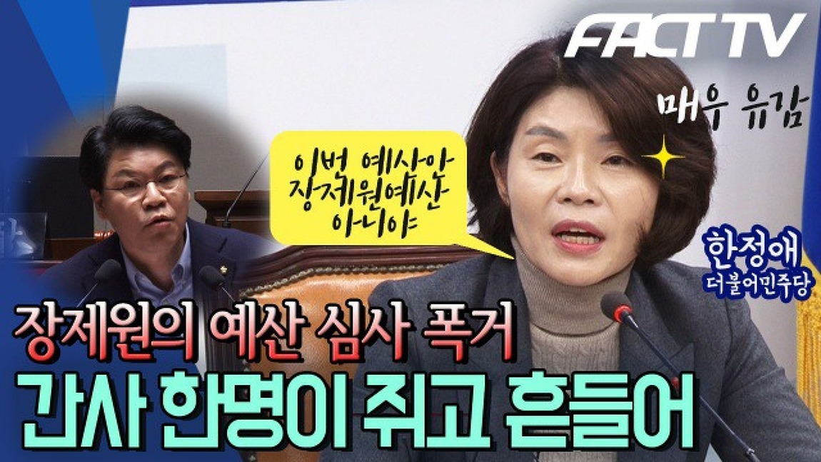 """[팩트TV] [영상] 한정애 강한 유감표명, """"장제원의 예산 심사 폭거, 470조 예산을 간사 한명이 쥐고 흔들어도 되.."""