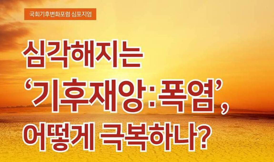 [토론회] 심각해지는 '기후재앙:폭염', 어떻게 극복하나?  개최