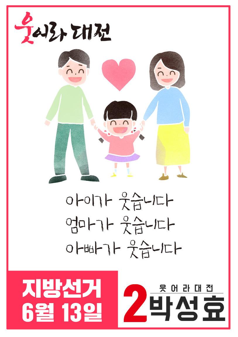 아이가, 엄마가, 아빠가 웃는 대전, 박성효가 만..