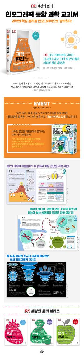 DK『과학 원리』 출간 기념 한 줄 평 이벤트