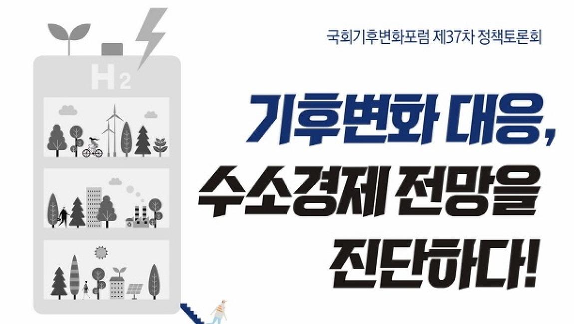 [토론회] '기후변화 대응, 수소경제 전망을 진단하다!' 개최