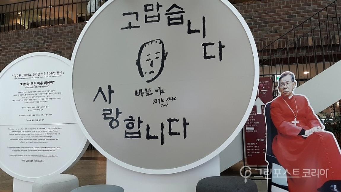 """김수환 추기경 선종 10년…사진전에 기념메달도 """"고맙습니다, 사랑합니다"""""""