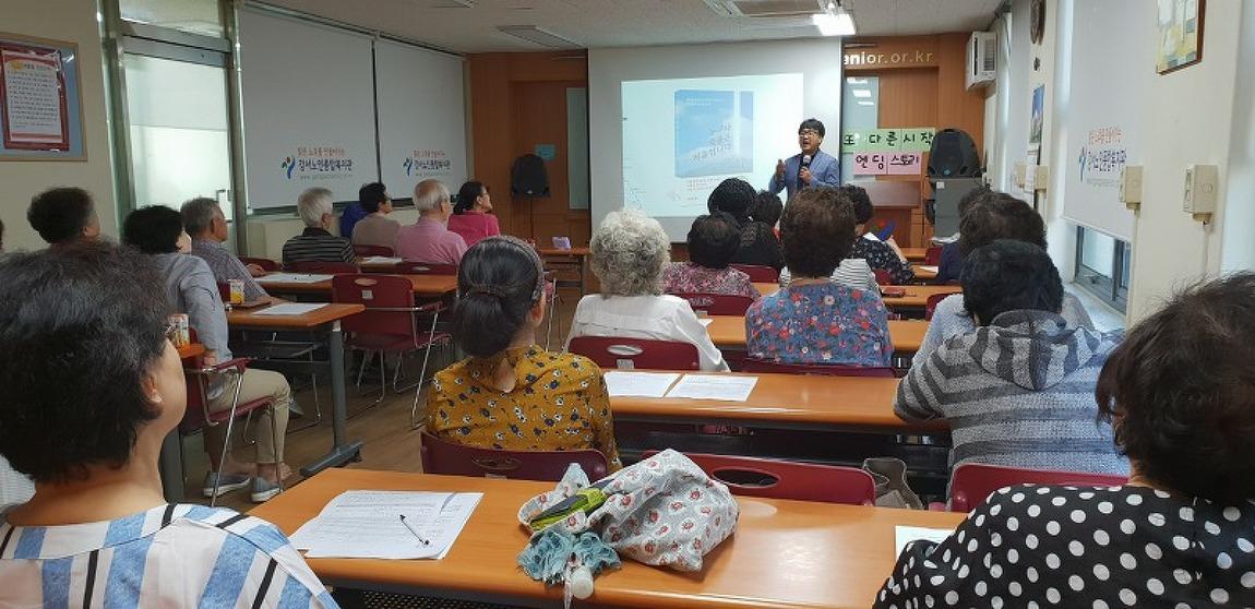 2018. 9. 11 강서노인종합복지관 웰다잉 프로그램 개강