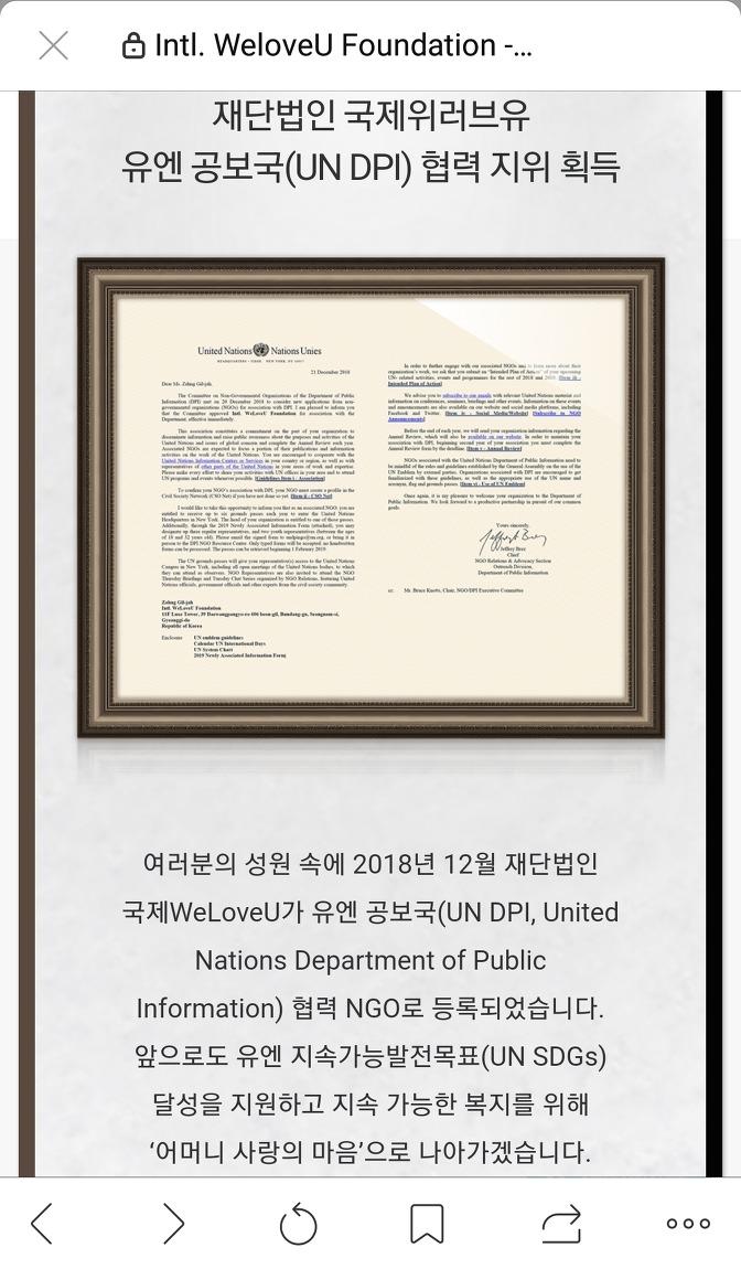재) 국제위러브유! 유엔 공보국(UN DPI·Department of Public Information) 협력 비정부기구(NGO)로 등록