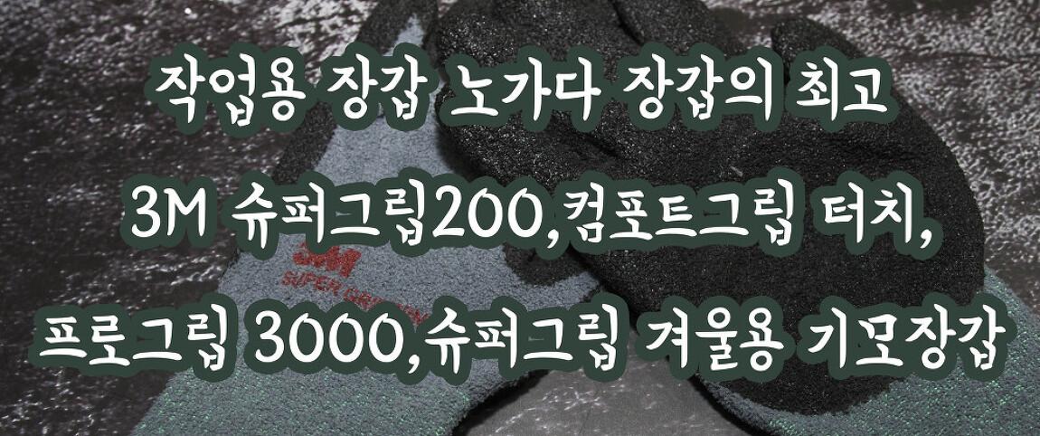 작업용 장갑 노가다 장갑의 최고 3M 슈퍼그립200,컴포트그립 터치,프로그립 3000,슈퍼그립 겨울용 기모장갑