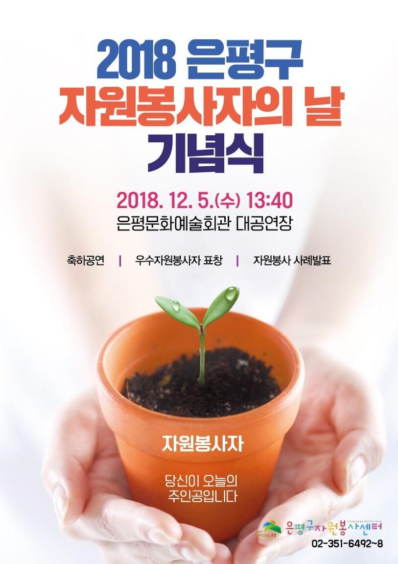 [안내] 2018. 은평구 자원봉사자의 날 기념식