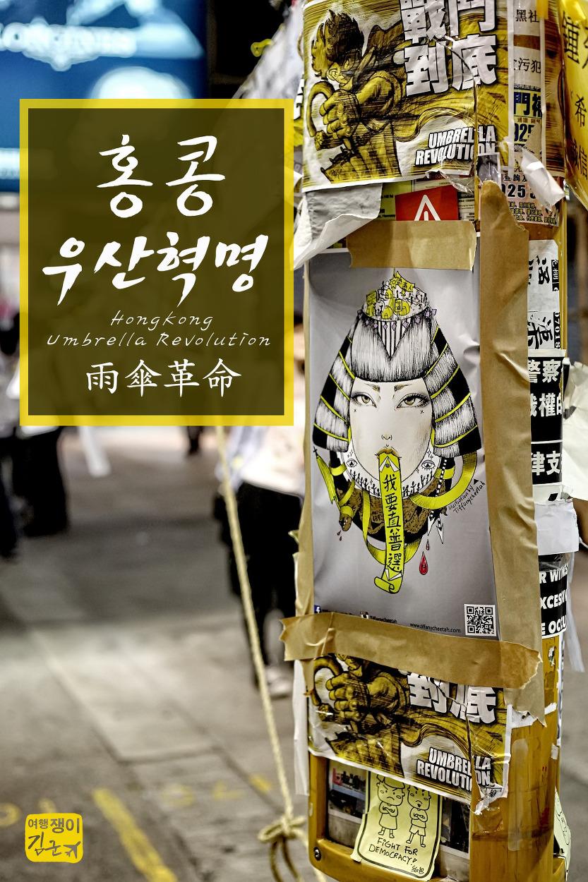 홍콩시위! 우산혁명(Umbrella Revolution/雨傘革命)