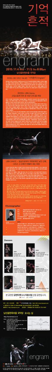 유빈댄스 창단 10주년 기념 공연 <기억흔적 Engram> 남산골한옥마을 국악당_11월 4일(수)~5일(목)