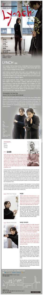 김성용 댄스컴퍼니무이 신작공연_ 린치(Lynch)