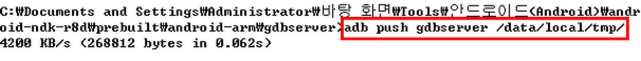 [Android Debugging]gdb & gdbserver setting process