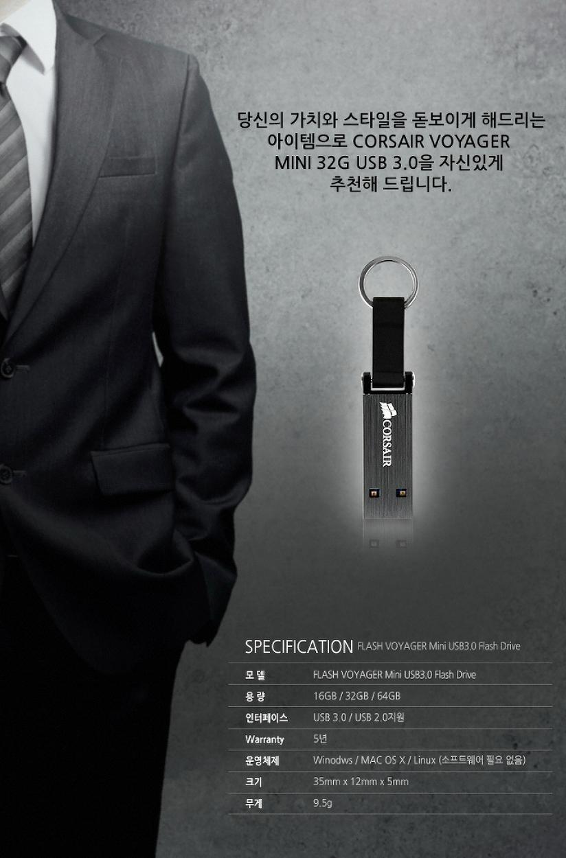 Cosair USB3.0 메모리 VOYAGER mini 64GB 간단 리뷰