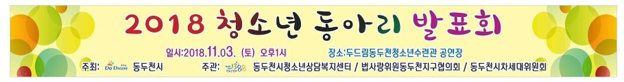 2018 동두천시 청소년 동아리 발표회