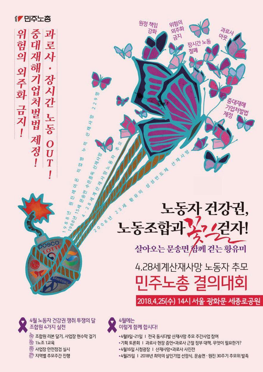 [알림] 4.28 세계산재사망 노동자 추모 민주노총 결의대회