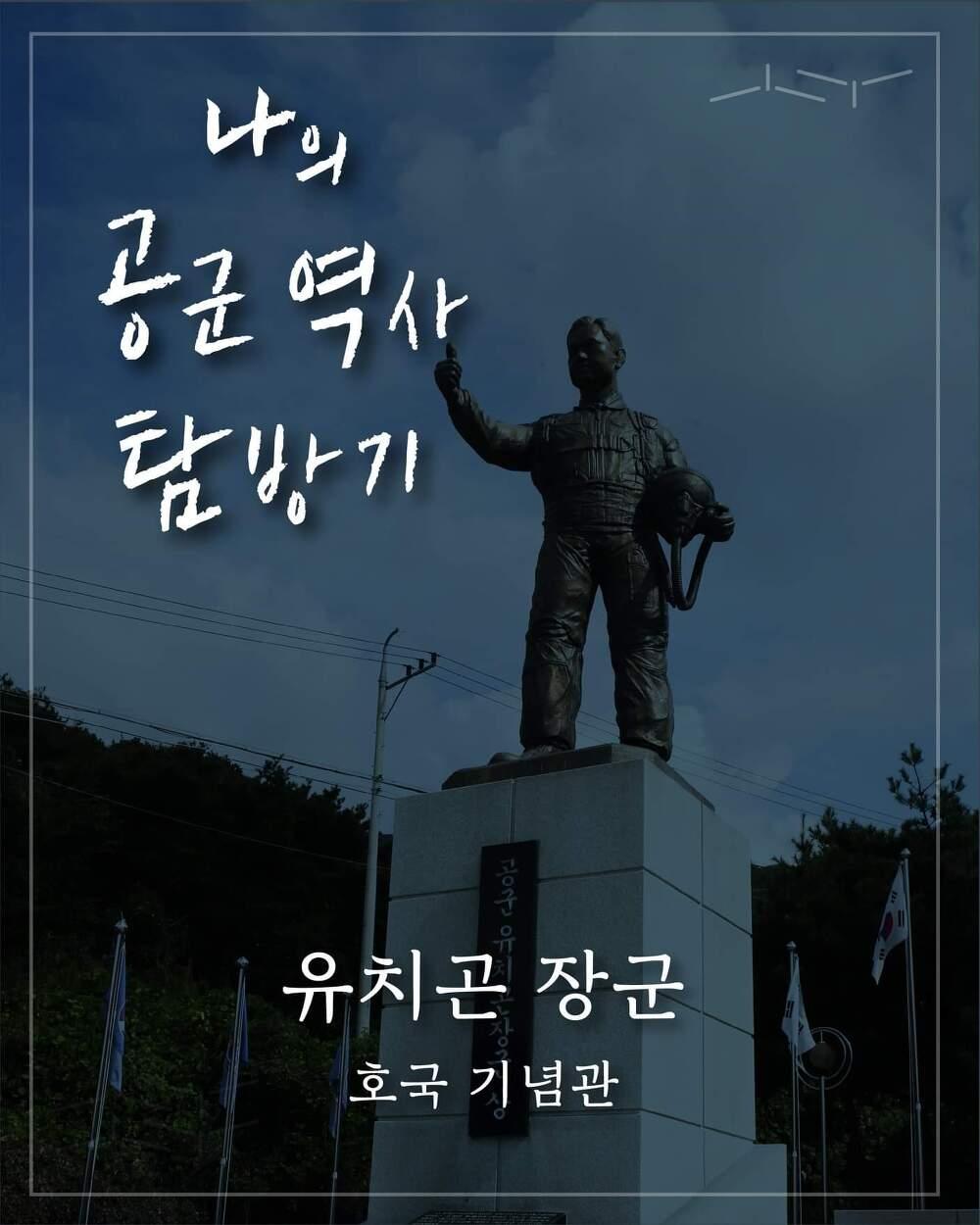 나의 공군 역사 탐방기 - 유치곤 장군 호국 기..