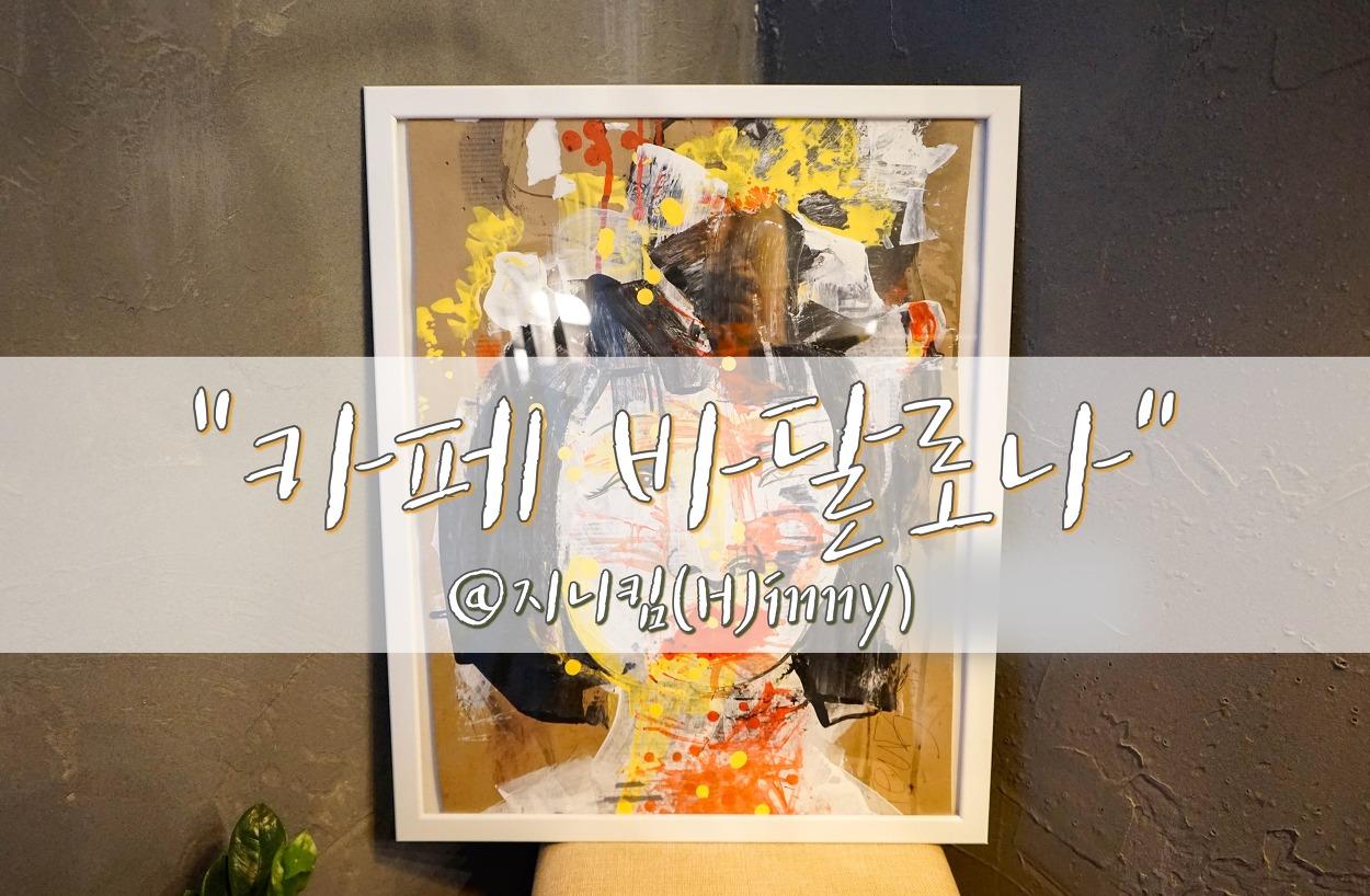 [인천 카페맛집] 스페인 향기가 물씬 나는 카페 바달로나 (Cafe B..