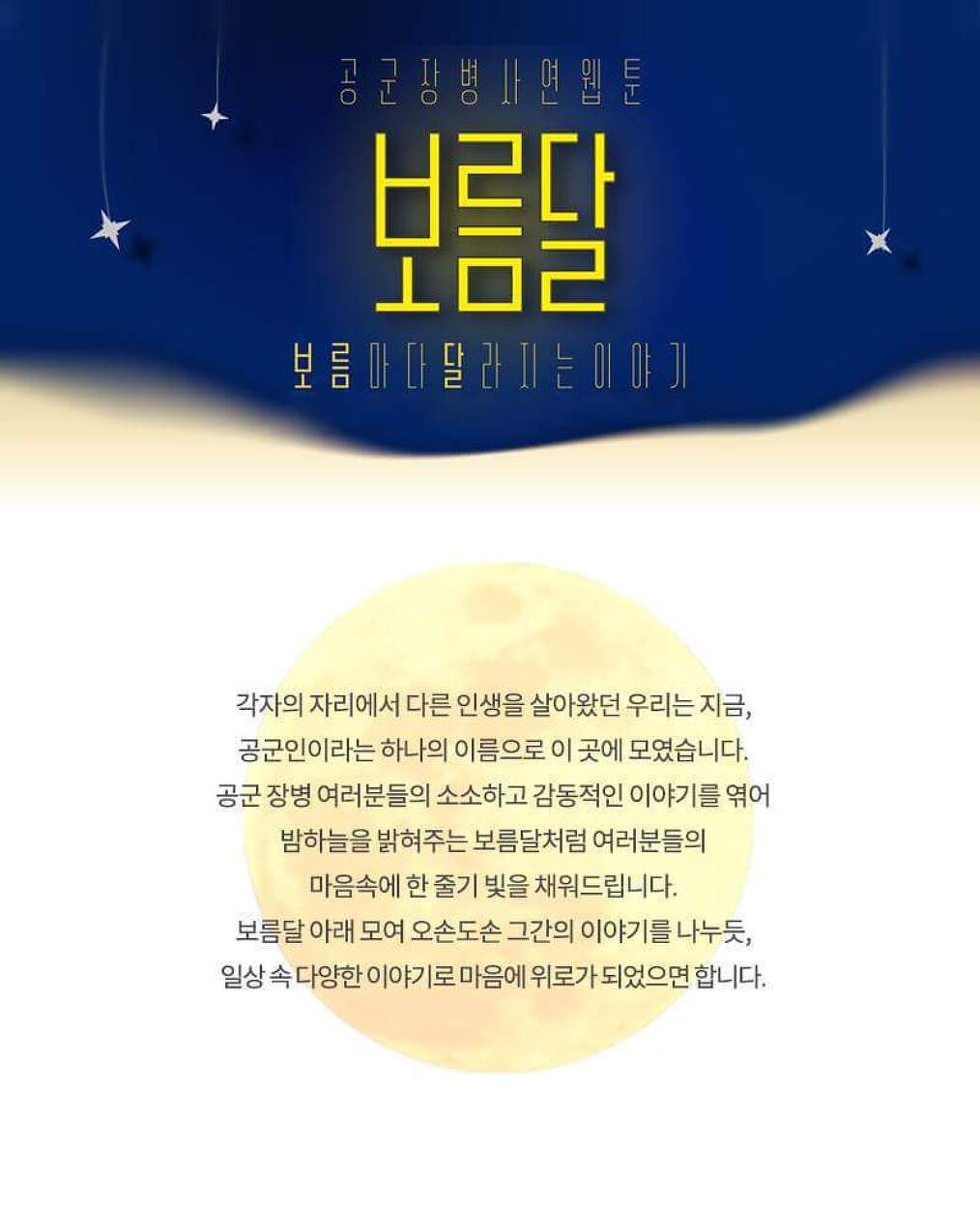 [보름달] 27화. 반쪽 기억의 가치