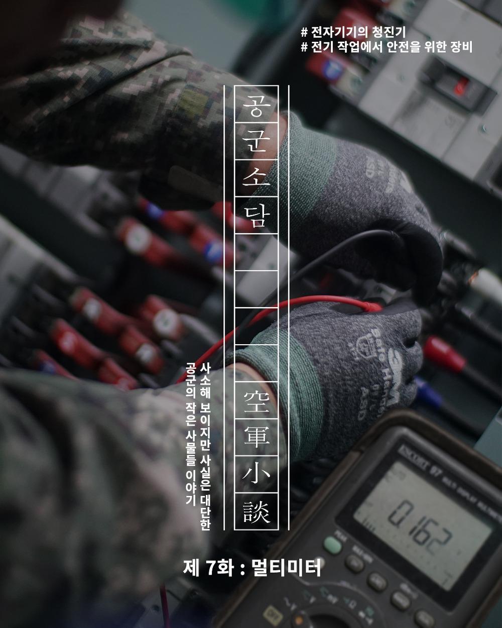 [공군소담] 일곱 번째 이야기, 멀티미터