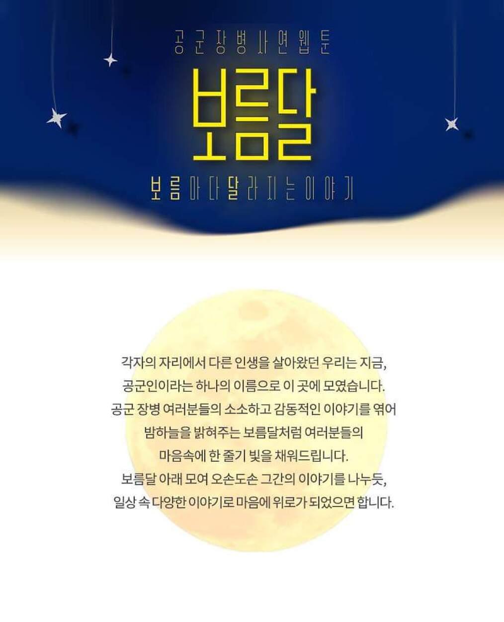 [보름달] 25화. 축제의 진짜 의미