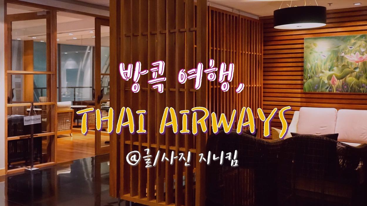 [태국 방콕 여행] 타이항공 비즈니스 클래스 부산행 후기(Feat.내..