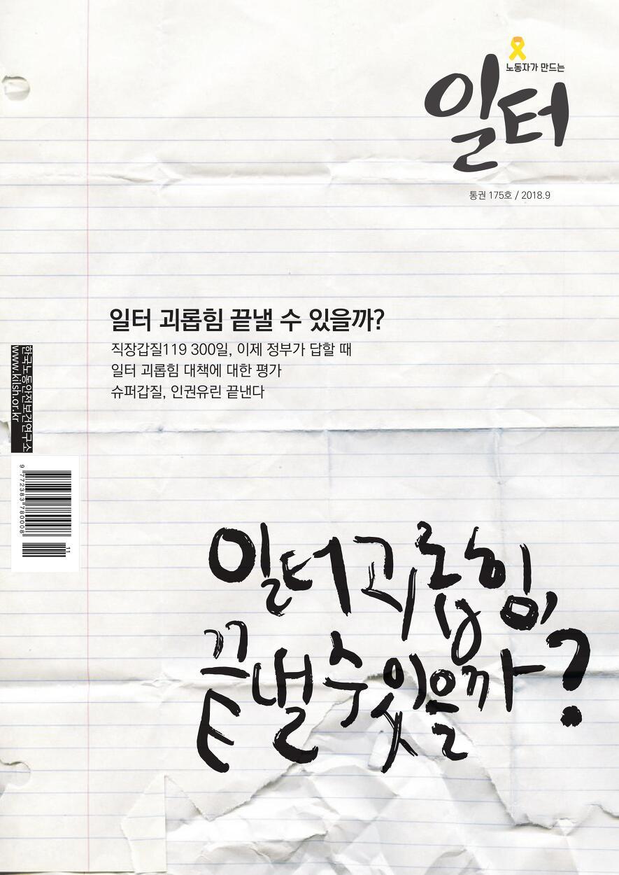 <일터> 통권 175호 / 2018.09