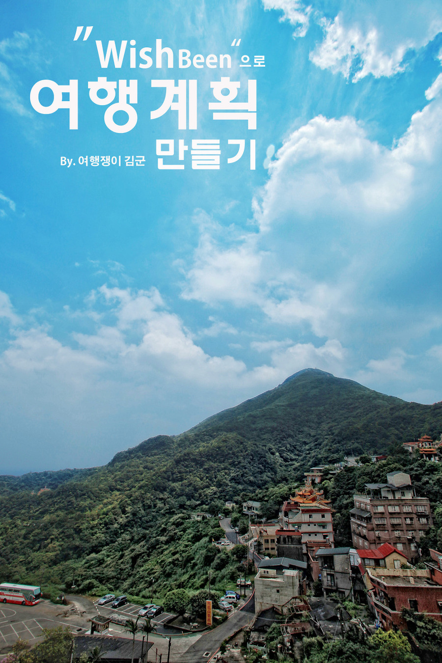 위시빈(Wish Been) 여행계획 만들기!