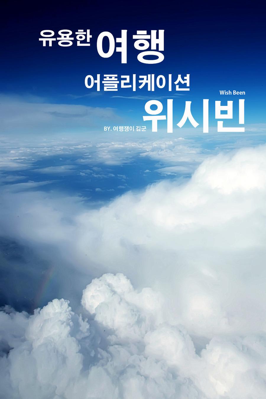 위시빈(WishBeen)여행일정 어플리케이션!