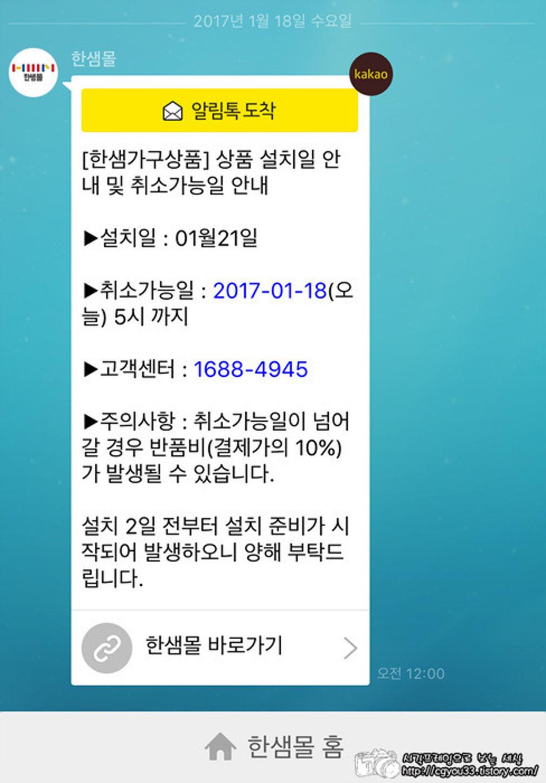 [2017.01.31]  한샘 핸디 DIY 3인용 SET 끌로드 소파 간단한 후기 - 한샘유감(Hanssem遺憾)