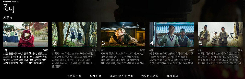 넷플리그 오리지널 '킹덤' 시즌2가 더더욱 기대가 됩니다.