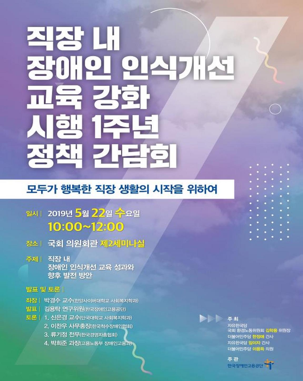 [간담회] 직장내 장애인 인식개선 교육 강화 시행 1주년 정책간담회 개최