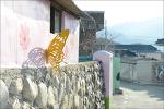 거창 - 황산 벽화마을