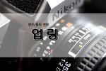 [렌즈/필터 변환] 업링