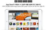 [애플 소식] iTunes App Store, 곧 다운로드 수 500억회 돌파