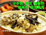 겨울철 별미 - 고소한 맛이 일품인 이북식 시래기 콩비지찌개