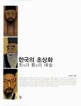 한국의 초상화/ 못가본 길이 더 아름답다