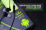 이어폰 리모콘을 어플리케이션으로 콘트롤 하는 안드로이드 전용 이어폰 KLIPSCH(클립쉬) Image S4A 이어폰
