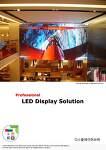 LED & OLED 제품 브로셔