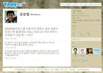 한국형 트위터(Twitter) - 야그(Yagg)