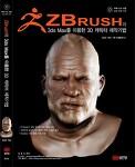 ZBrush와 3dsMax를 이용한 3D 캐릭터 제작기법