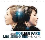 음악감상 ^^* -#32 박칼린,임정희 아름다운 널 - 듣기, 가사