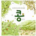 [출간]  콩의 한살이로 들여다본 콩밭 생태계 '콩'